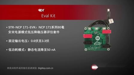 1分钟读懂OnSemi STR-NCP171-EVK评估套件