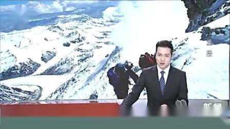 """近一个月6名攀登者预命珠峰""""希拉里台阶""""坍塌"""