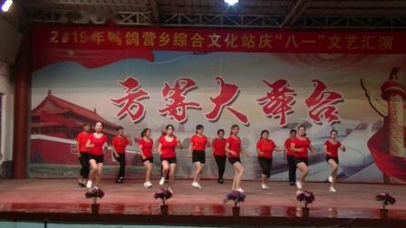 临城广场 红尘花一朵 东辛安魅力舞蹈队 方等大舞台2019庆八一