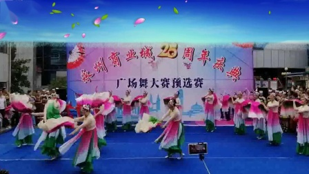《咏荷》表演:零陵区高山寺社区舞蹈队