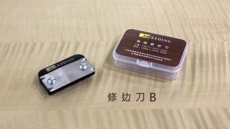 KEDING科定企业木作职人-修边刀B介绍