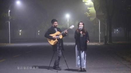 《别找我麻烦》翻唱/ 昝爷  吉他/杨少晨