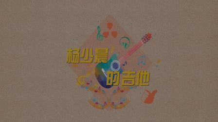 《忽然之间》翻唱/ 昝爷  吉他/杨少晨