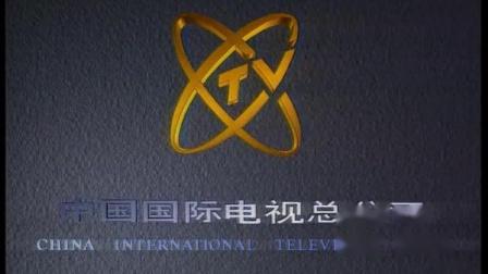 中国国际电视总公司