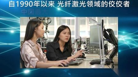 YLS系列高功率激光器宣传片