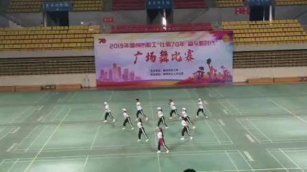 2019年柳州市职工壮丽70年奋斗新时代广场舞大赛威奇公司青年职工参赛节目