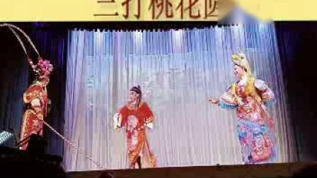 越剧《三打桃花    圆球》短2 沈晓红、王文波、翁学英沁字幕