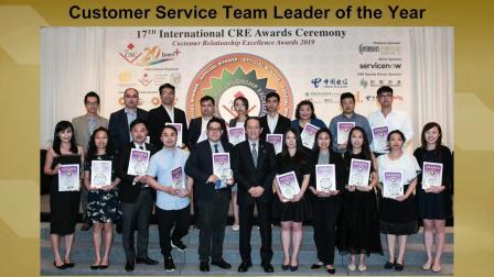 2019国际杰出顾客关系服务奖颁奖典礼 友邦新加坡