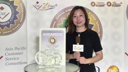 2019国际杰出顾客关系服务奖颁奖典礼 玛莎拉蒂(中国)汽车贸易有限公司