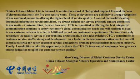 2019国际杰出顾客关系服务奖颁奖典礼 中国电信全球客户服务中心