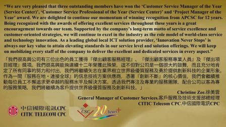 2019国际杰出顾客关系服务奖颁奖典礼 中信国际电讯(信息技术)有限公司