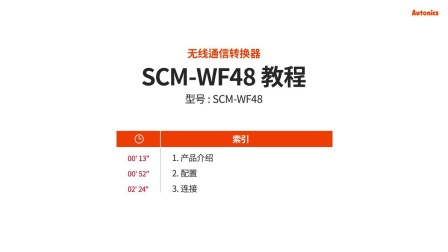 Autonics奥托尼克斯无线通信转换器SCM-WF48系列