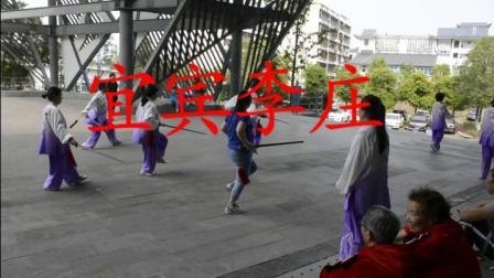 爱剪辑宜宾李庄