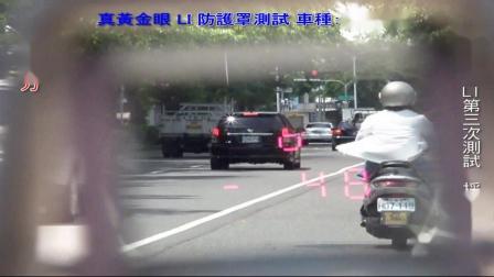 雷射防護罩  安裝車種BMW X5  台中代客安裝