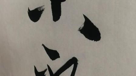 山西省老年大学草书二班陈康生老师《书谱》课堂示范(28一2)2019.9.24
