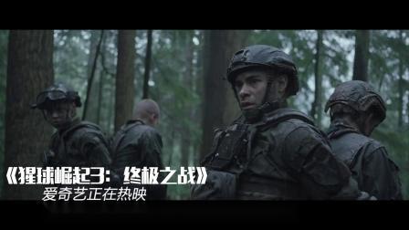 猩球崛起3:终极之战(片段)凯撒彰显首领风范
