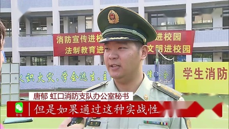 上海:开学第一课演练火场逃生