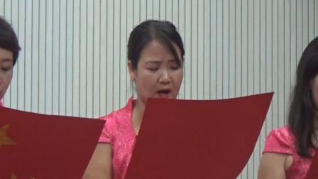 邯郸市峰峰矿区滨河小学庆祝新中国成立70周年教师诗歌朗诵会