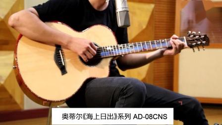 Aotier奥蒂尔《海上日出》系列AD-08CNS单板吉他音色视听