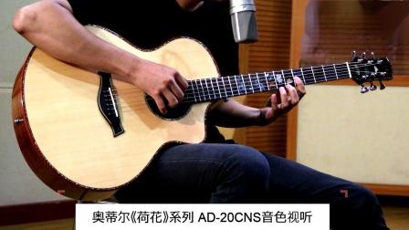 Aotier奥蒂尔《荷花》系列AD-20CNS单板吉他音色视听