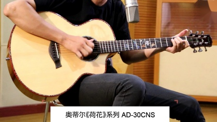 Aotier奥蒂尔《荷花》系列 AD-30CNS单板吉他音色视听