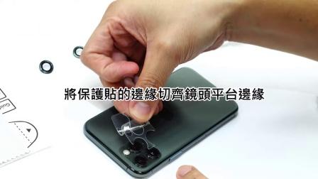 imos 藍寶石鏡頭保護鏡 DIY 安裝說明示範影片 iPhone11系列