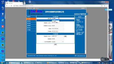 Coolmay顾美科技:CM-WIFI模块设置视频