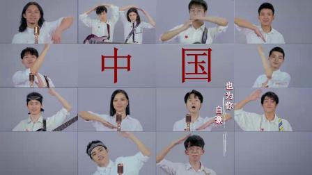 我在汪峰乐团《我爱你中国》,众人齐上阵倾情献唱截了一段小视频
