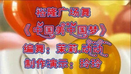 裕隆广场舞《中国美中国梦》编舞:茉莉.动动