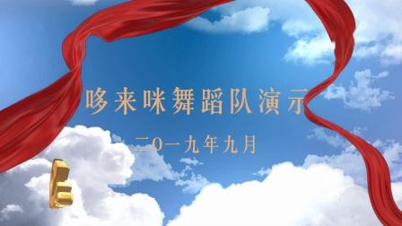 郑婉萍老师原创 工间操 我和我的祖国
