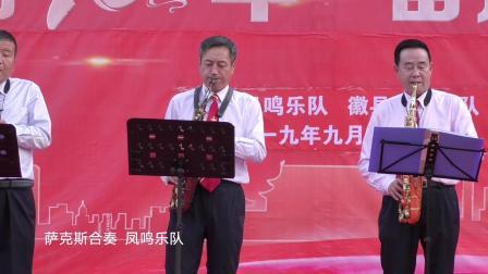 庆祝祖国70华诞 徽县凤鸣 杏坛乐队音乐会