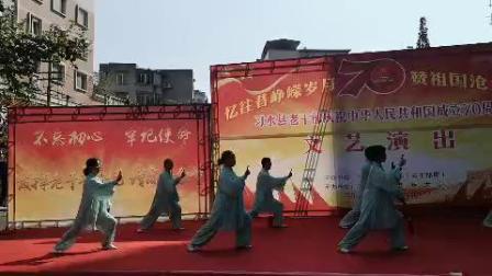 庆祝国庆70周年2019年习水县组织部举办老年大学承办的文艺演出