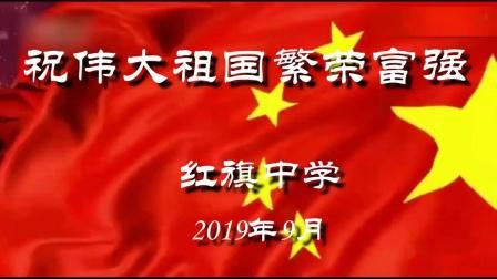 2019佳木斯市郊区迎国庆诗朗诵大赛红旗中学获奖作品视频