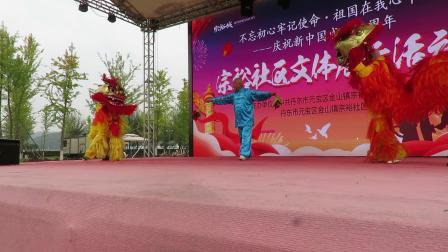 不忘初心牢记使命.祖国在我心中庆祝新中国成立70周年宗裕社区文体展示《狮舞盛世》