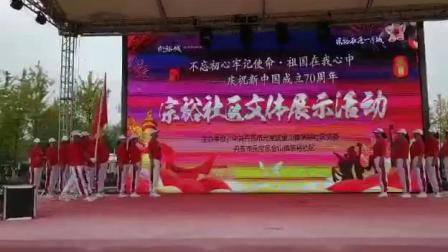 不忘初心牢记使命.祖国在我心中文体展示之宗裕曳步舞队表演的曳步舞《天下纵横》片段