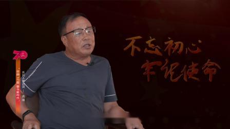 """不忘初心 牢记使命""""壮丽70年 奋斗新时代""""系列人物访谈——高瑾"""