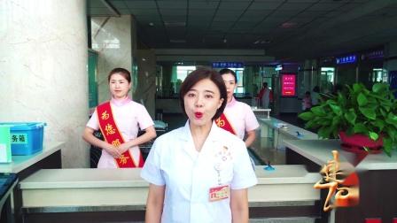 兴城市人民医院 五星红旗快闪MV