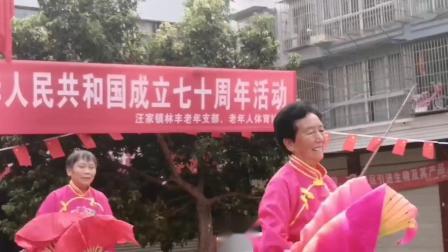 林丰老体协庆祝建国七十周年活动纪实