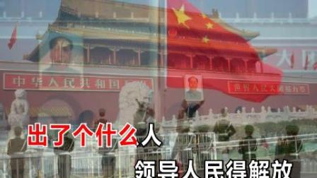红色歌曲《浏阳河》津乐演唱 -我爱你中国!
