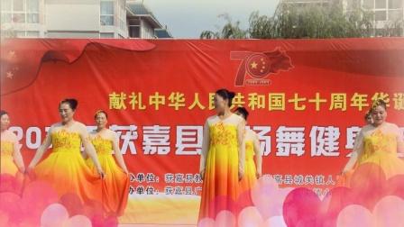 获嘉县广场舞协会领导小组美女团《祖国永远是我的家》