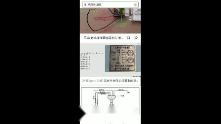 吊扇的接线图