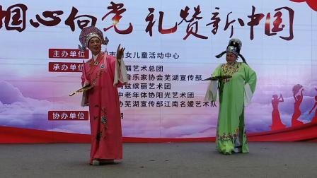 越剧连唱:十八相送  表演者:芜湖市巾帼越剧团