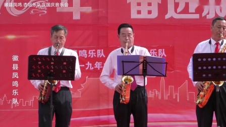 甘肃徽县璞玉倾城四种乐器音乐演奏