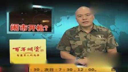 网传吴川有人闹市开枪 警方正在核查