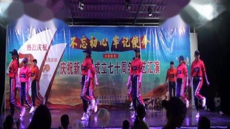 13滔溪镇滔溪社区庆祝祖国70周年文艺汇演 鬼步舞《爱的思念》