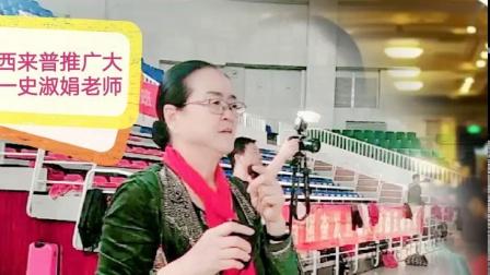 史淑娟老师教学分析巜和田麦西来普》