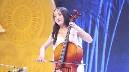 优艺 大提琴 石小雨