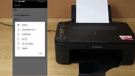 佳能3180安卓手机打pdf