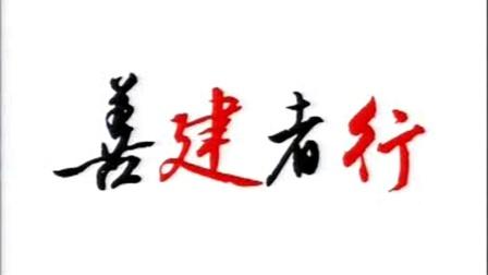 中国建设银行之善者建行篇(1080P)