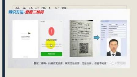 运输从业资格证的辨识方法